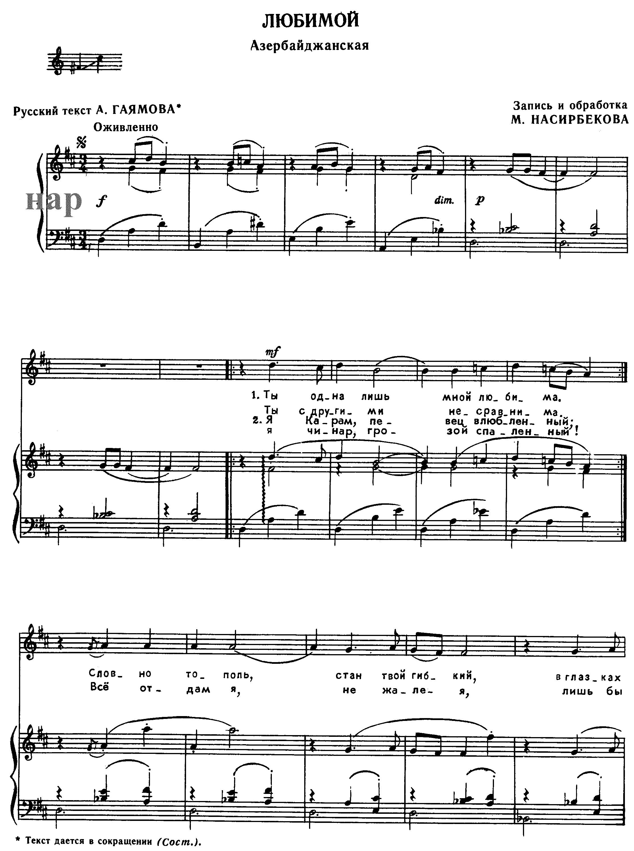 Ноты к песне Любимой