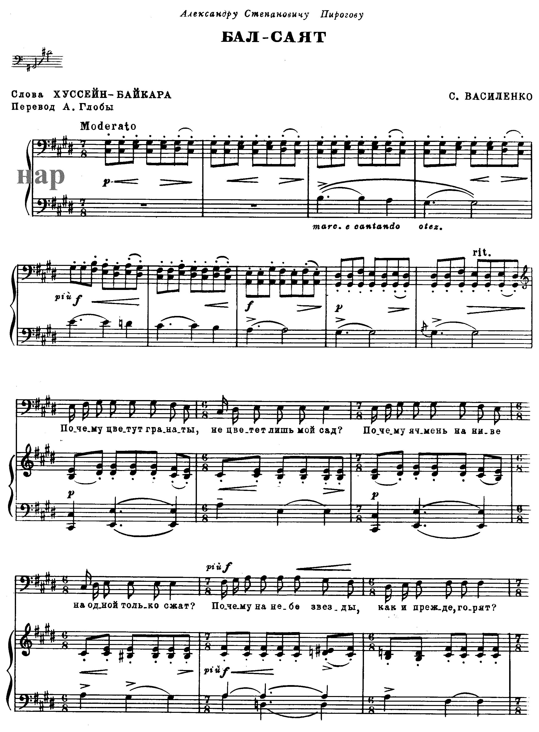 Ноты к песне Бал-саят