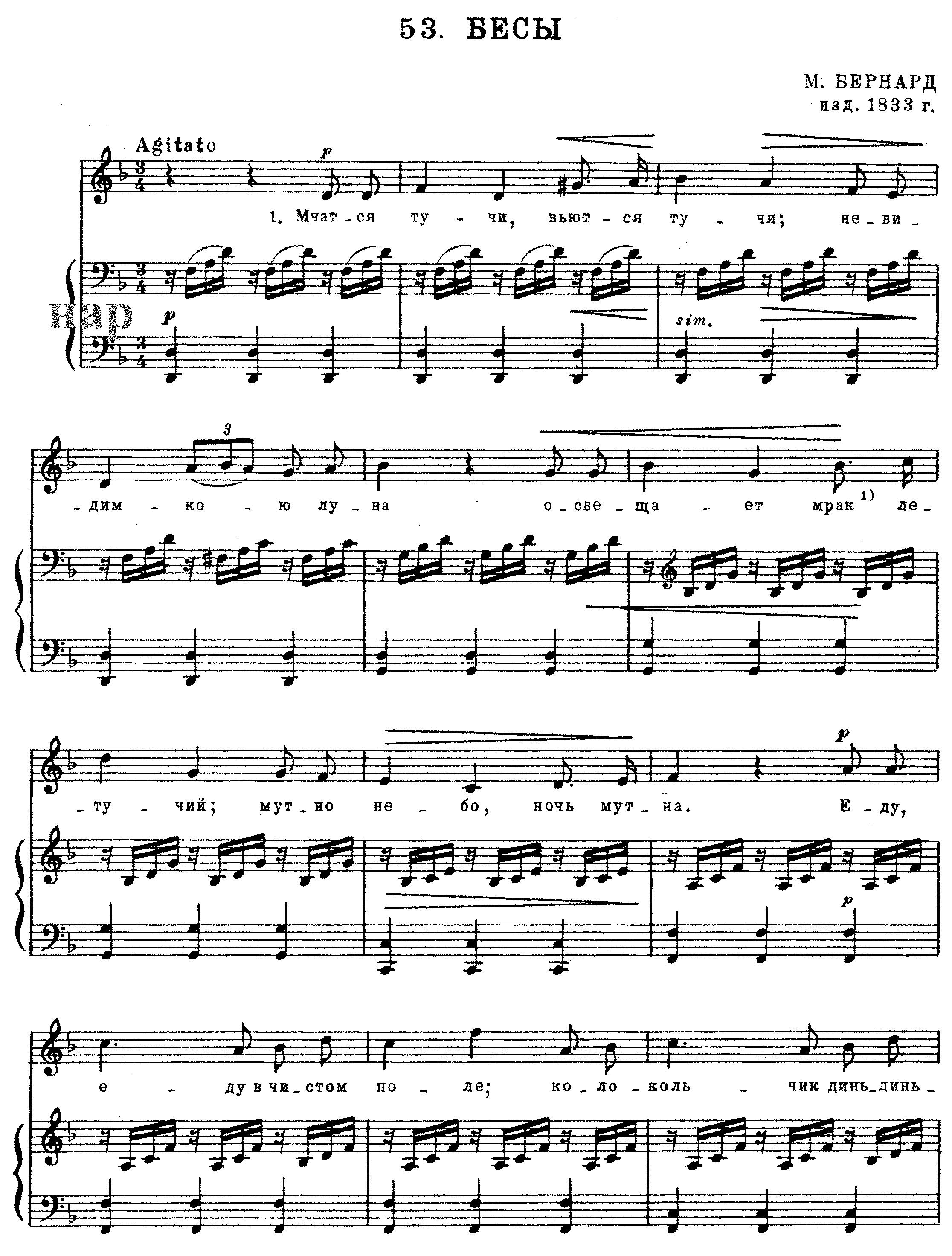 Ноты к песне Бесы