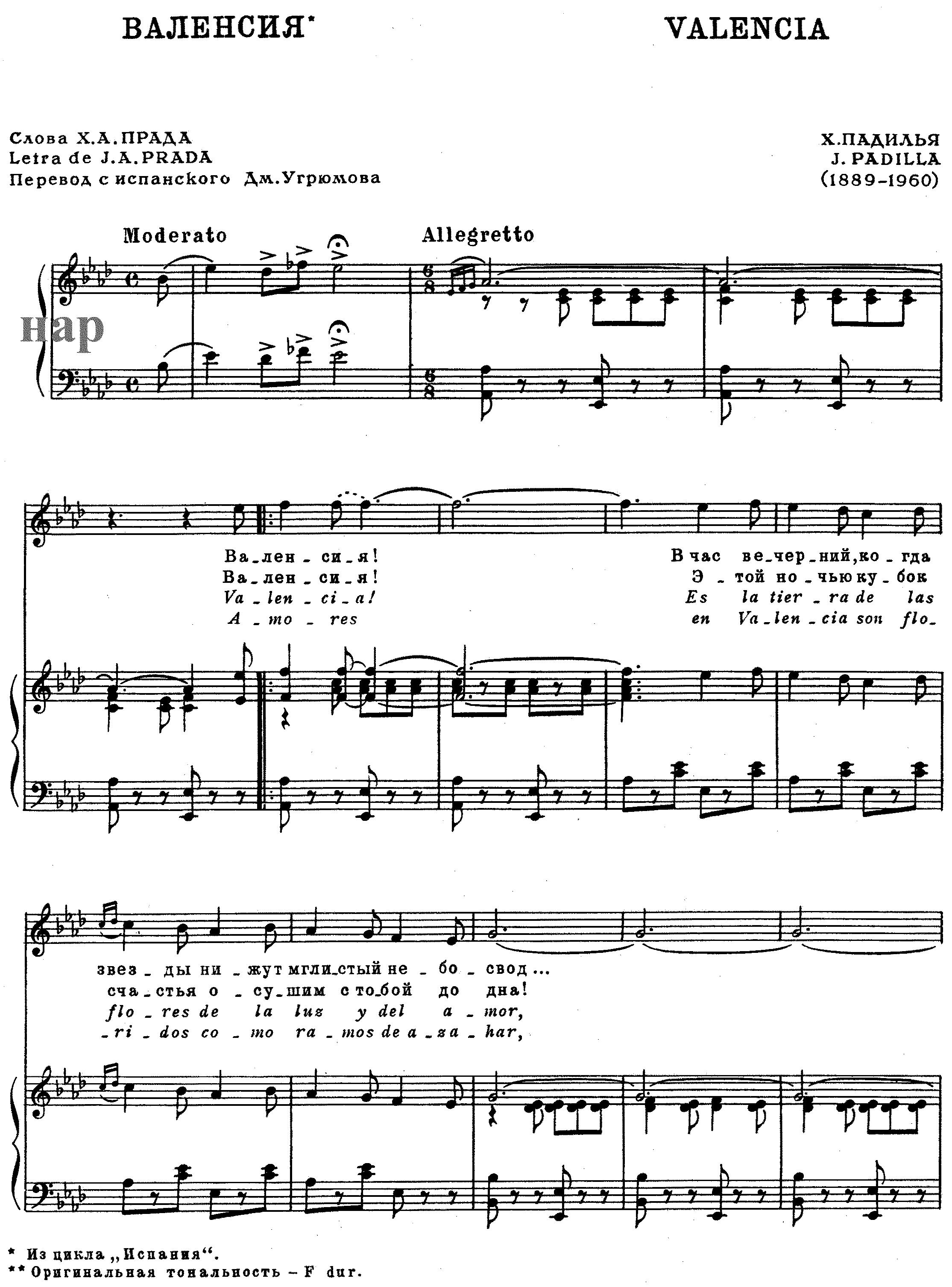 Ноты к песне Валенсия
