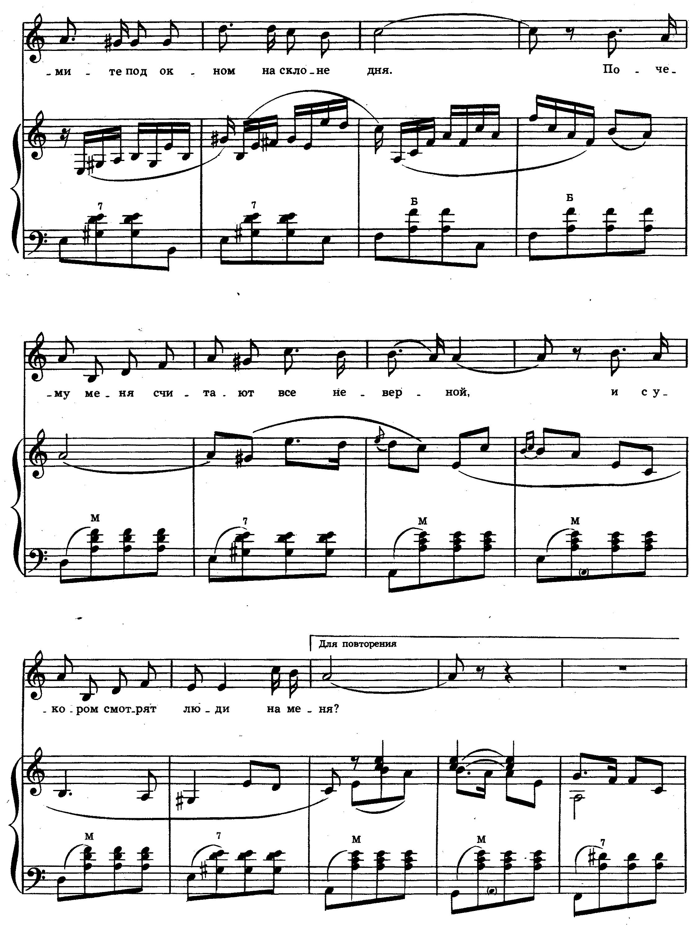 Ноты к песне Вербы