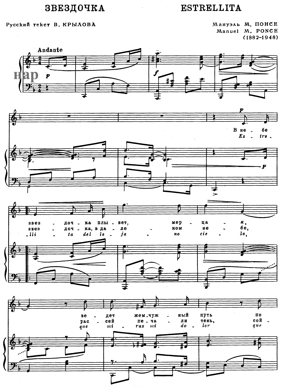 Ноты к песне Звёздочка