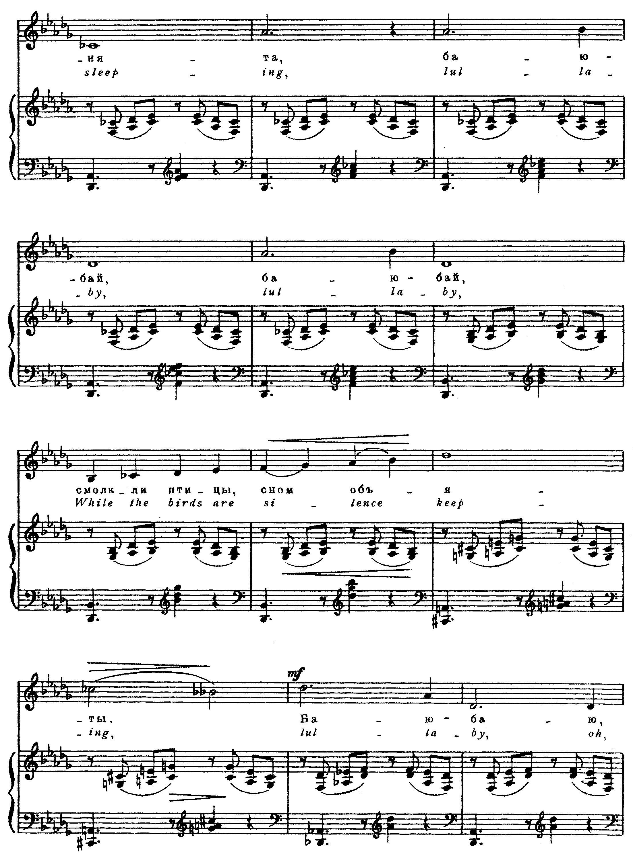 Ноты к песне Колыбельная