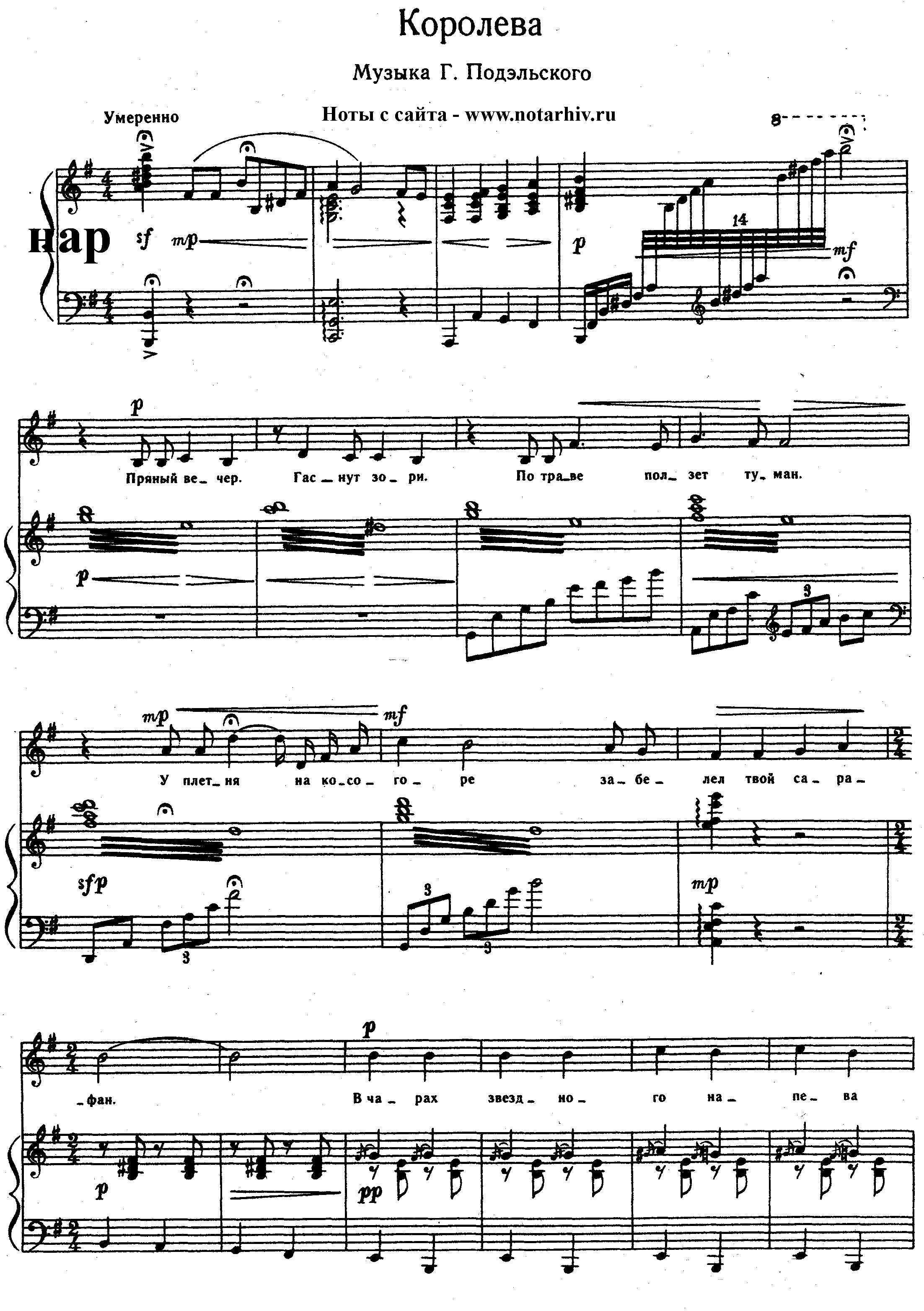 Ноты к песне Королева