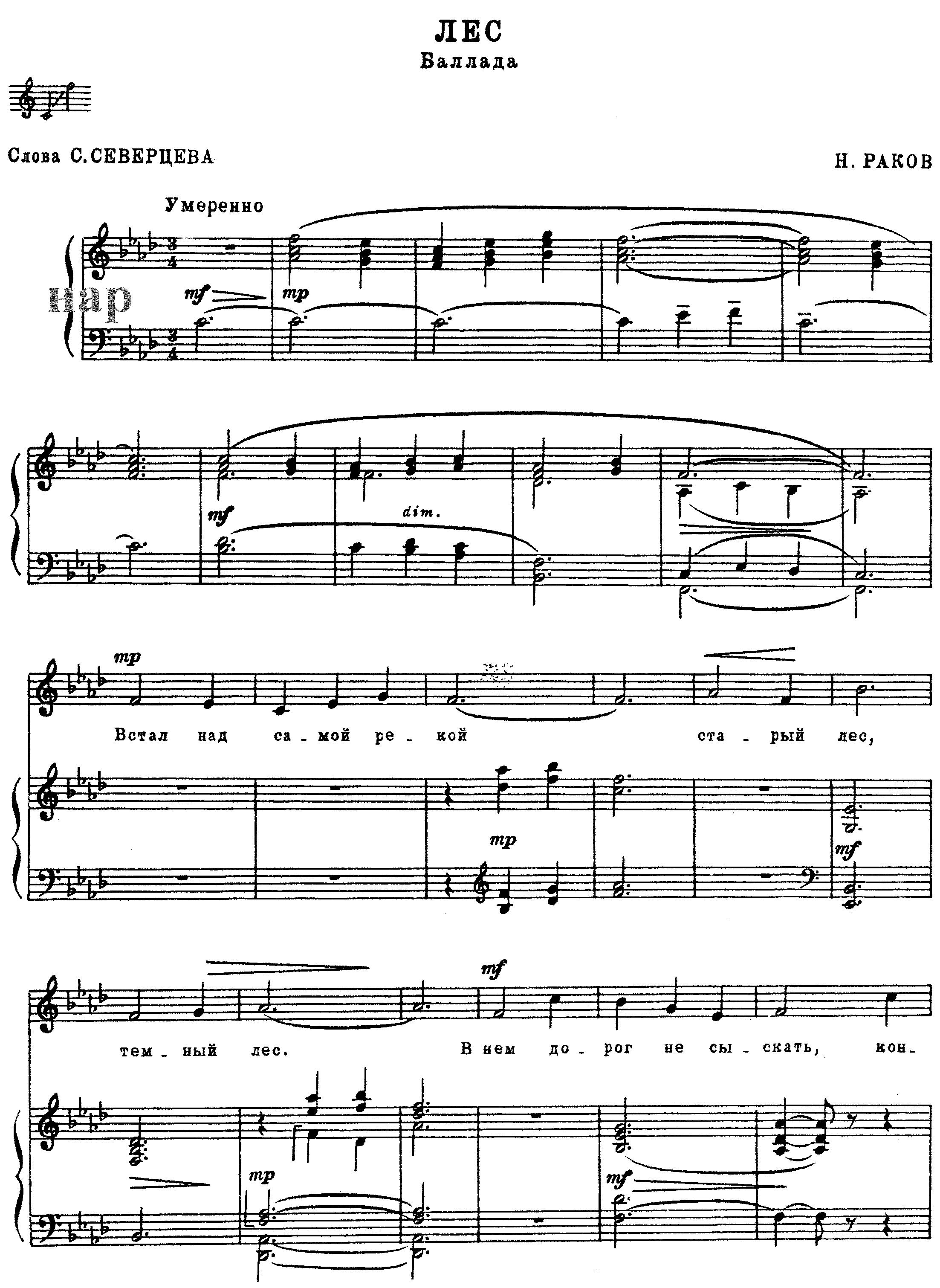 Ноты к песне Лес