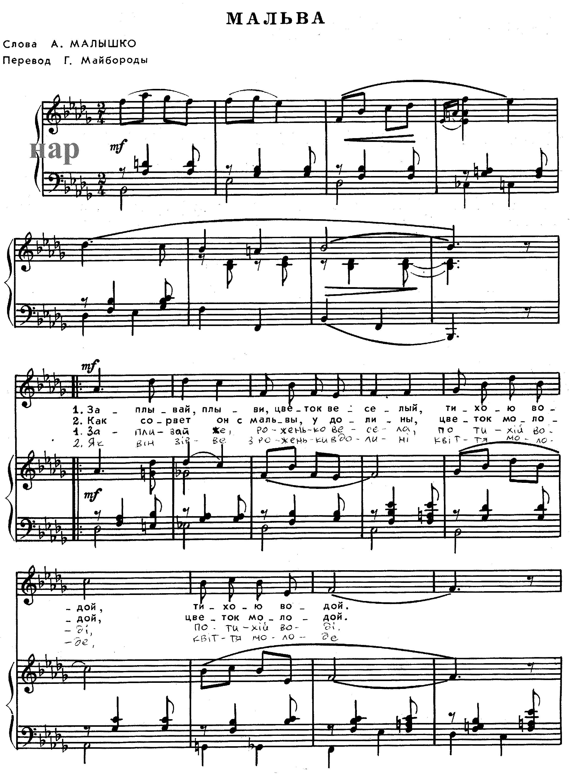 Ноты к песне Мальва