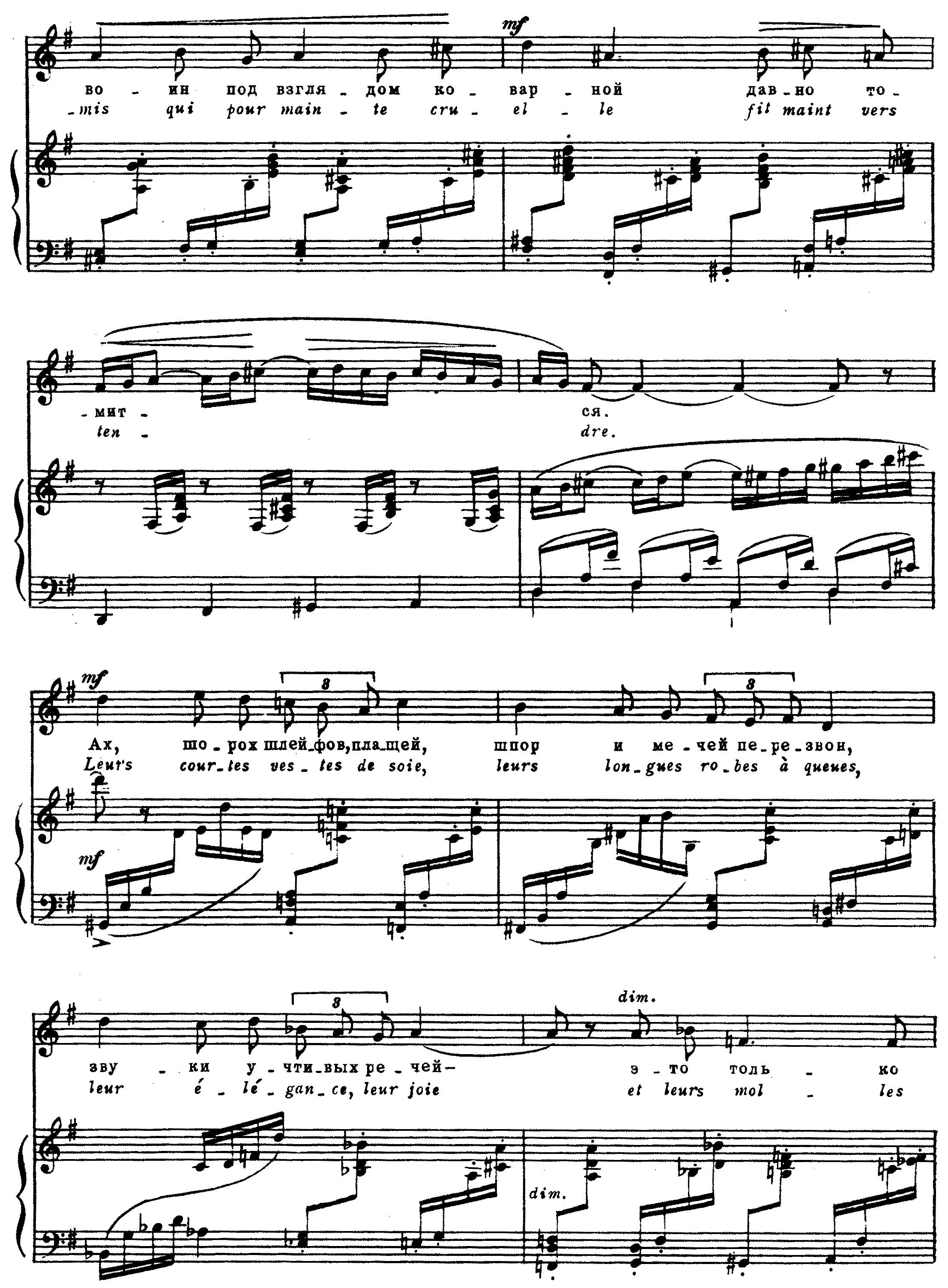 Ноты к песне Мандолина