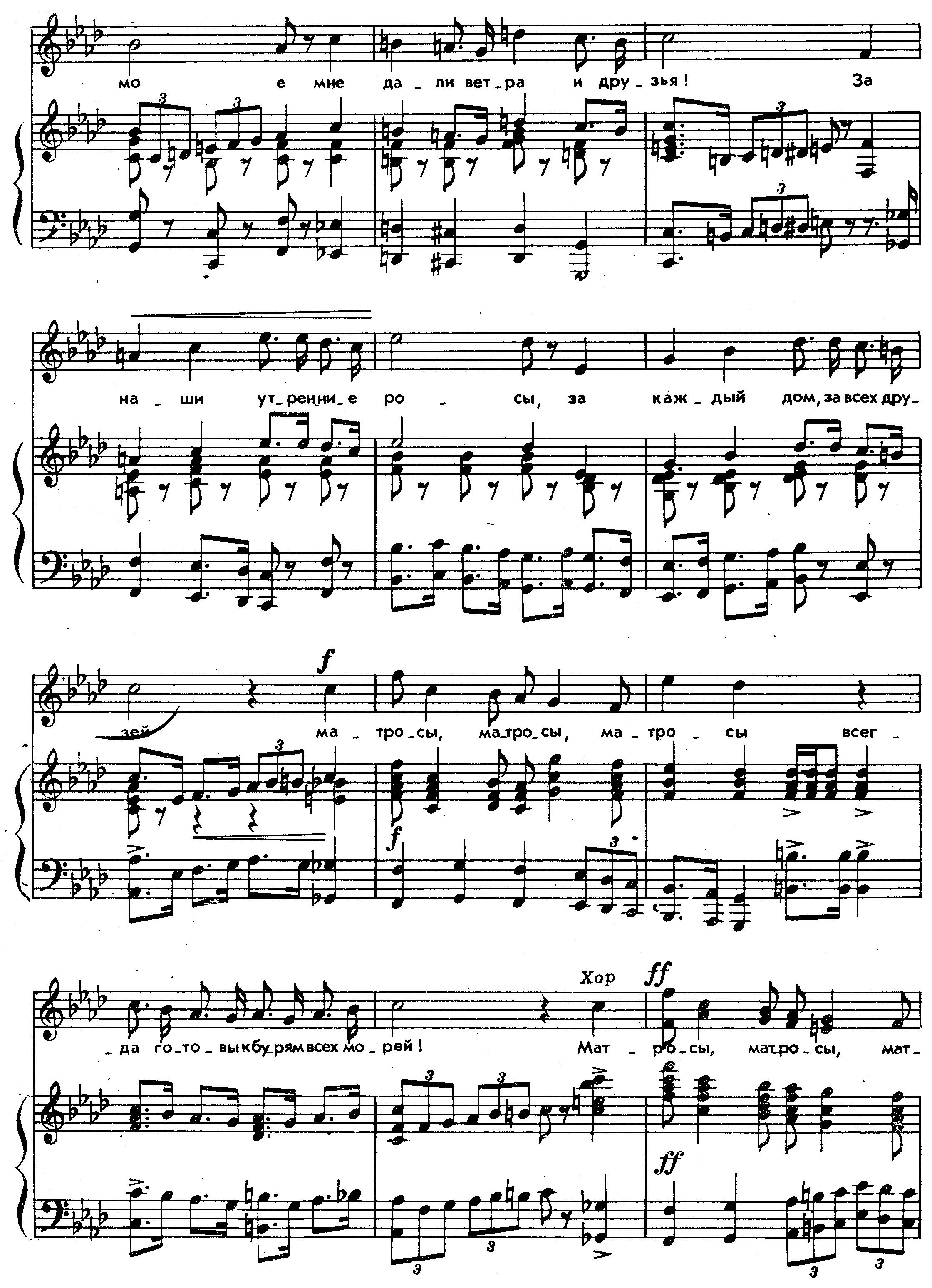 Ноты к песне Матросы