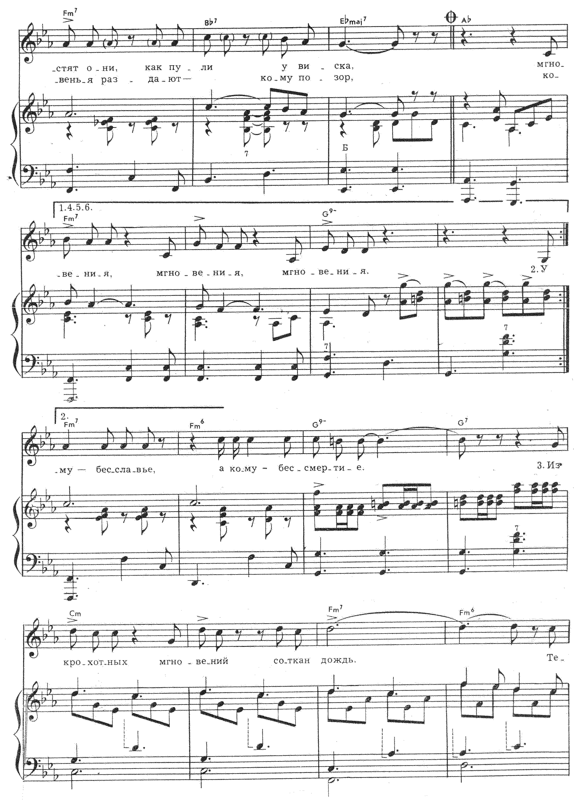 Ноты к песне Мгновения