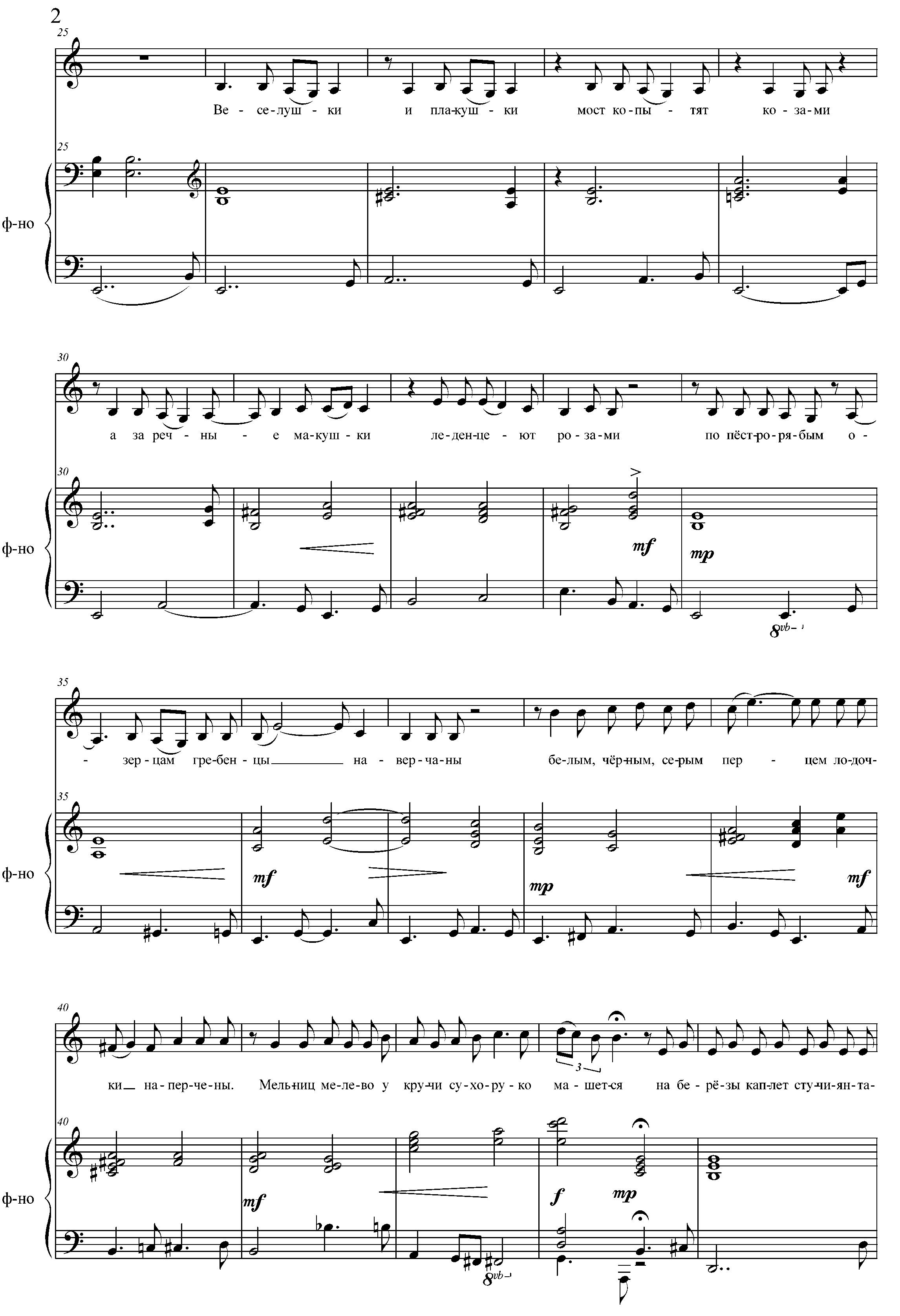 Ноты к песне Мелево