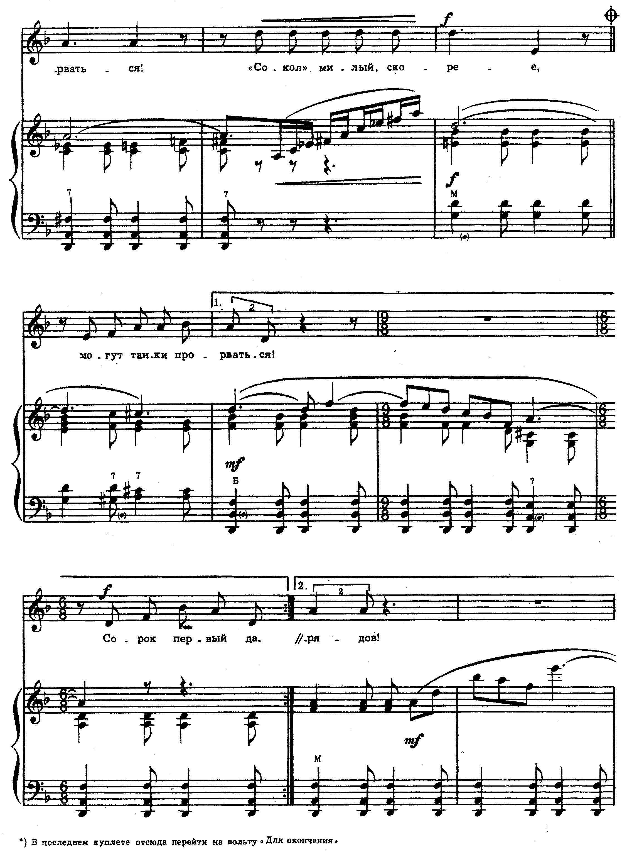 Ноты к песне Незабудка