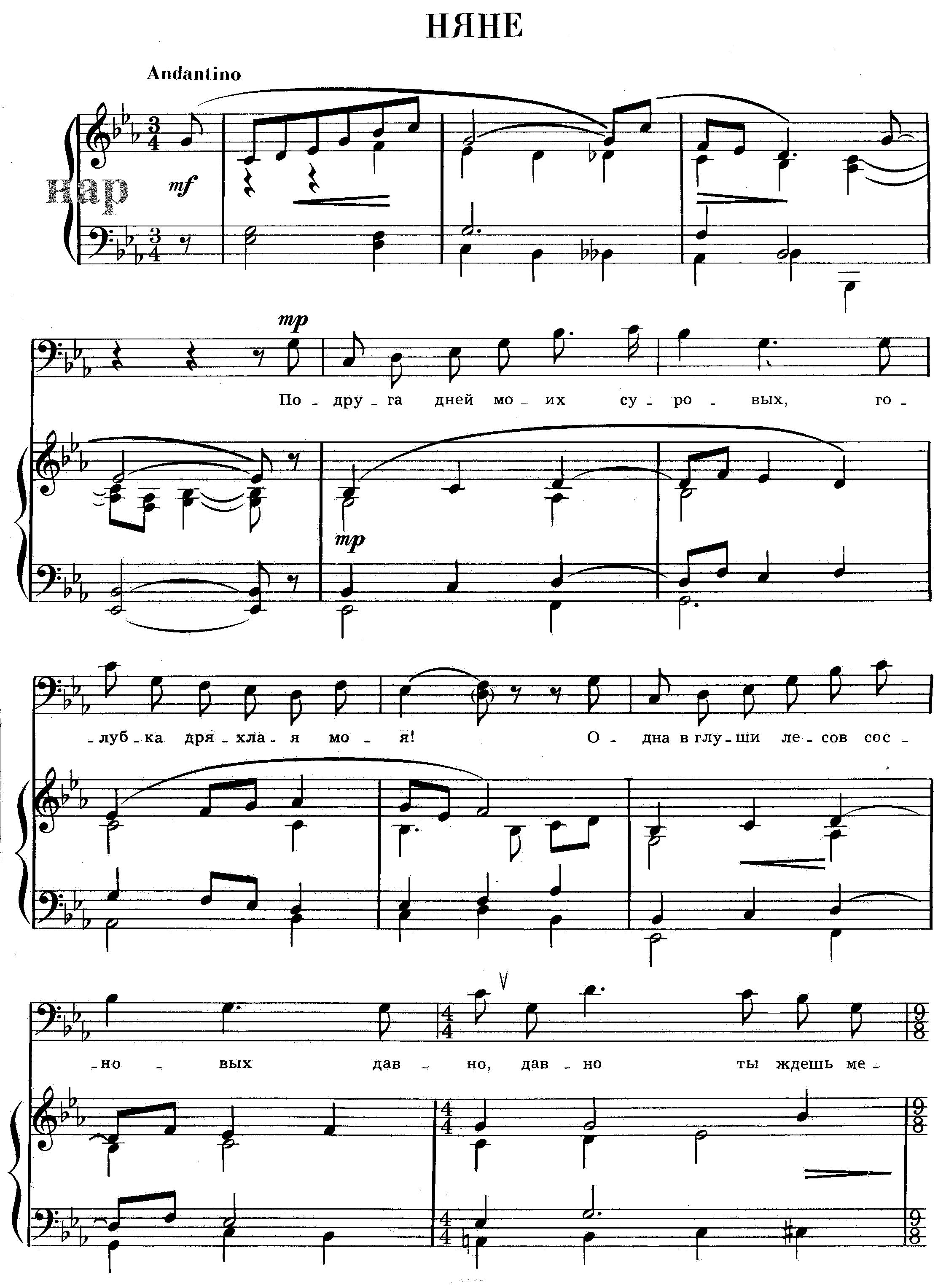 Ноты к песне Няне