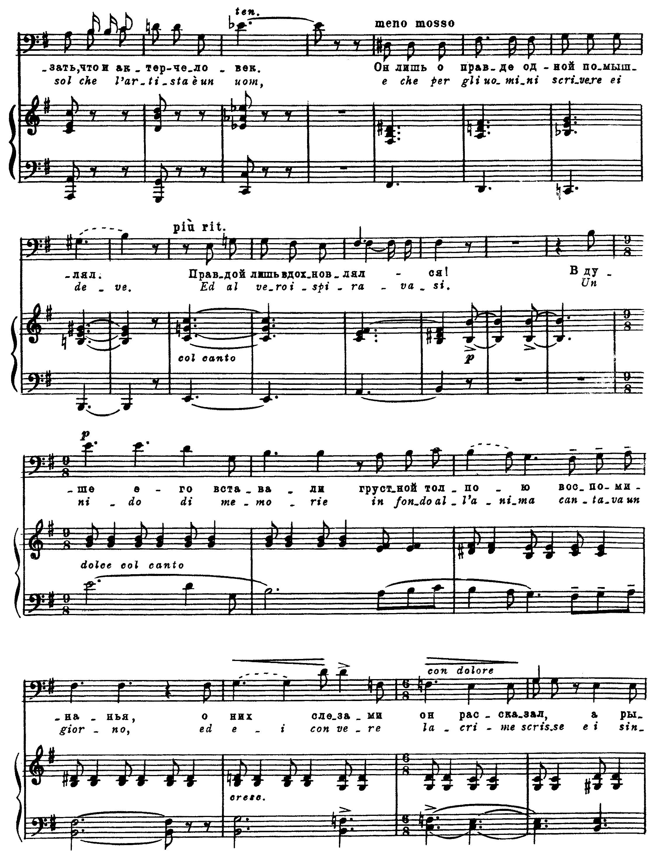 Ноты к песне Пролог