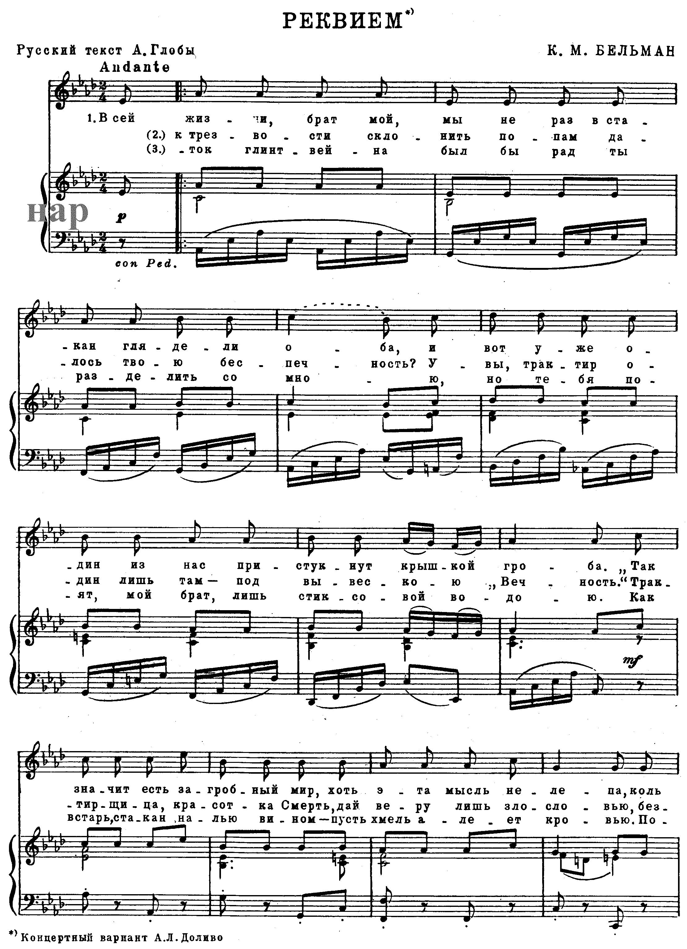 Ноты к песне Реквием