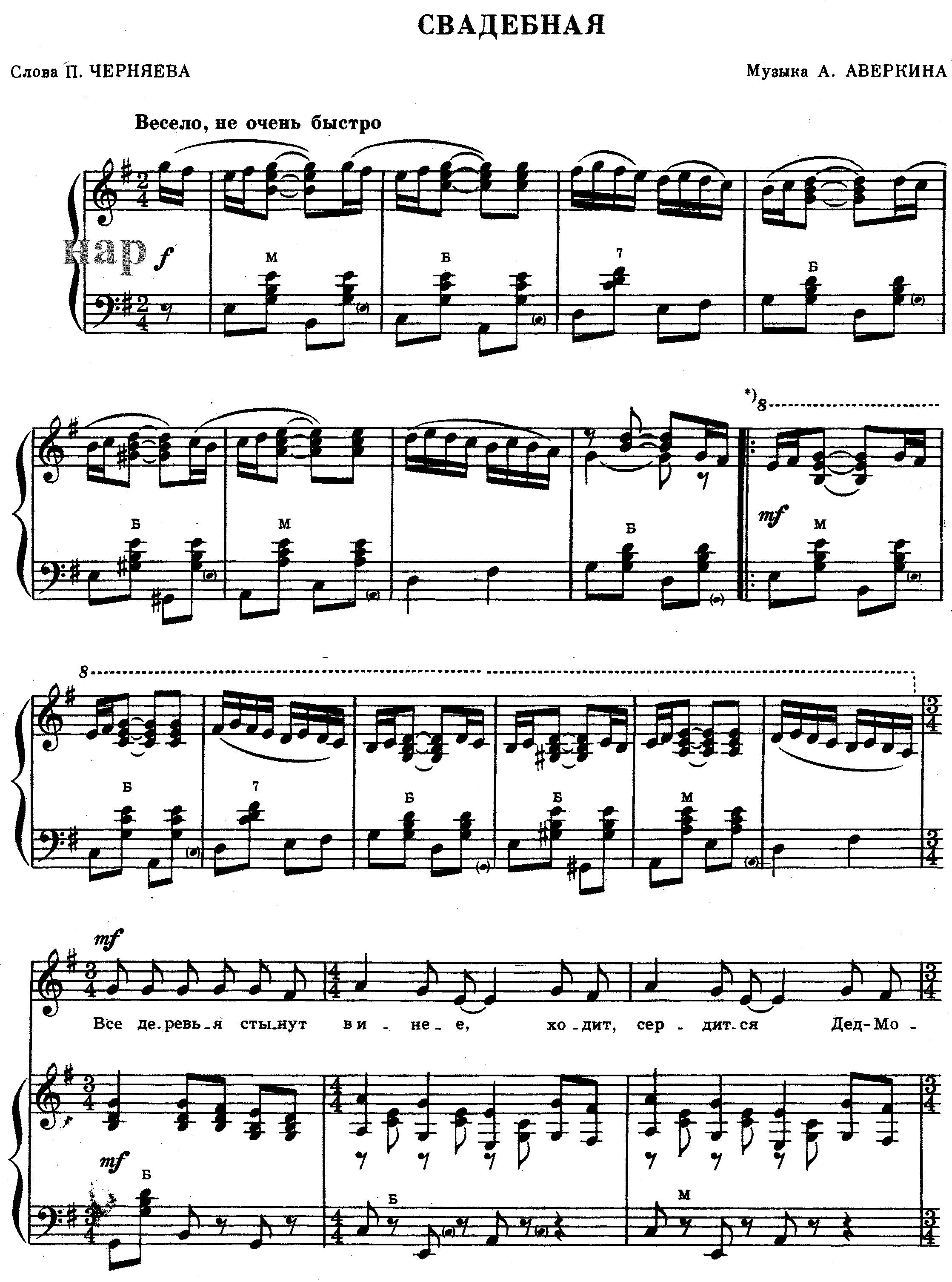 Ноты к песне Свадебная