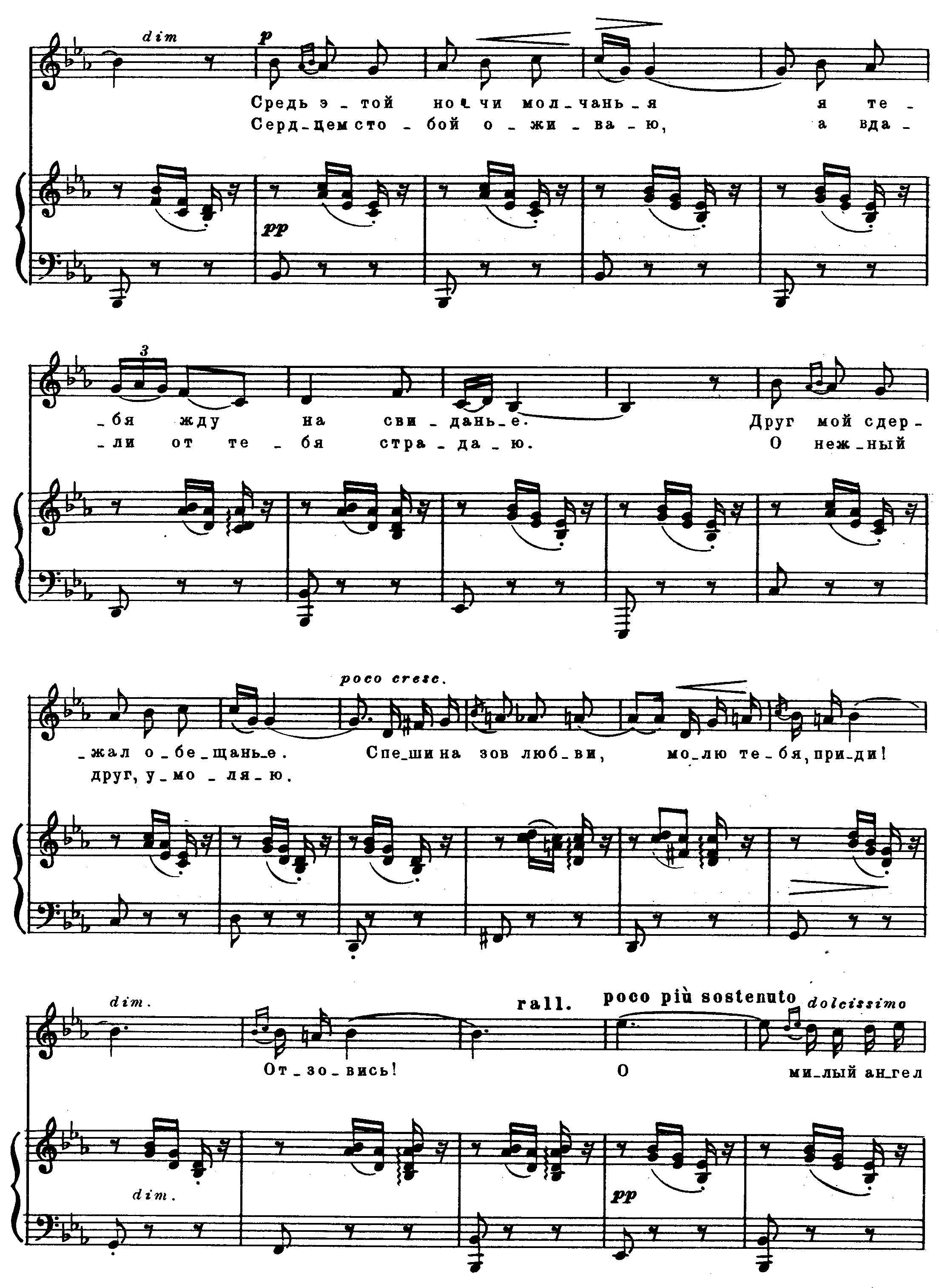Ноты к песне Серенада