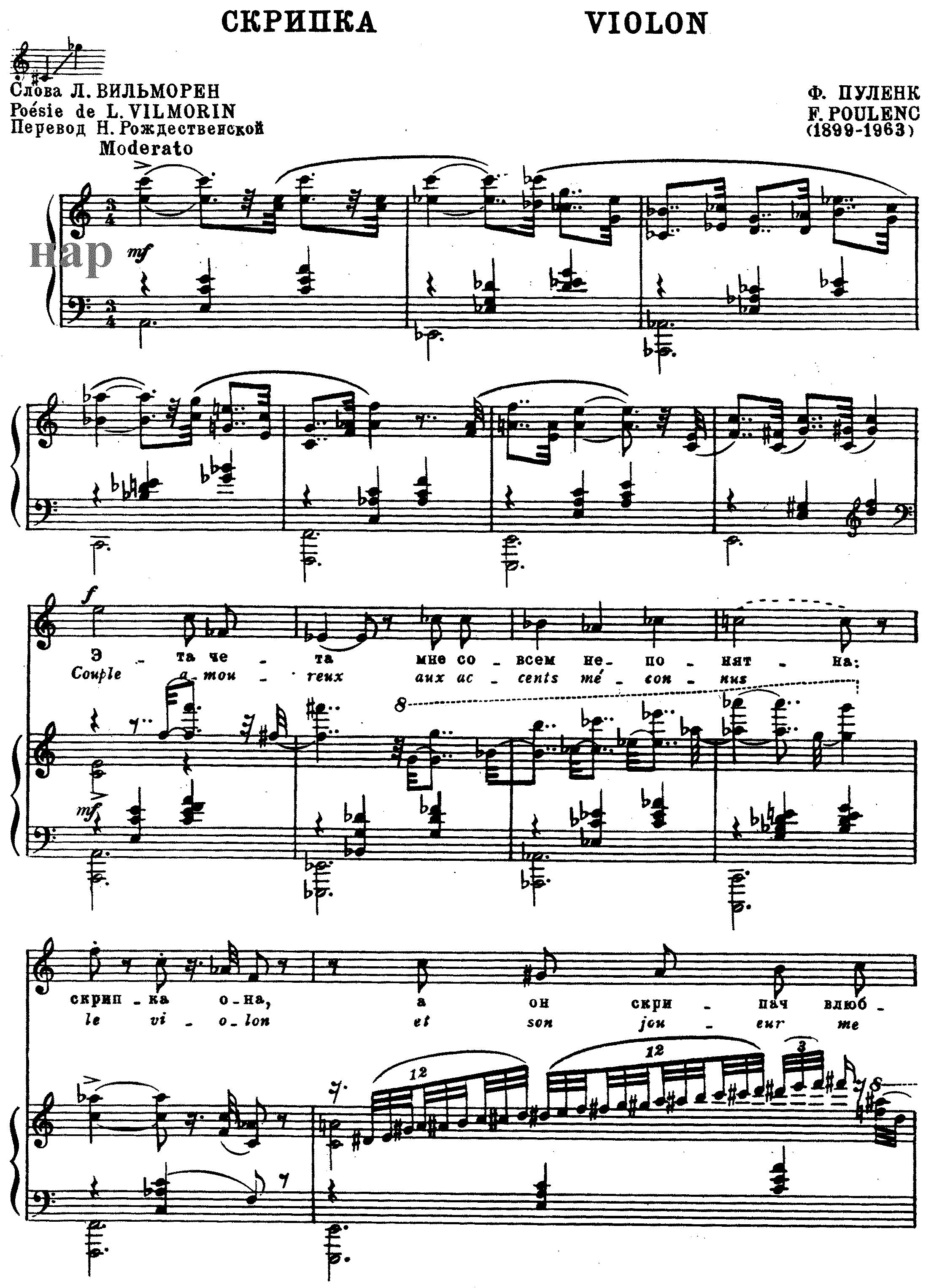 Ноты к песне Скрипка