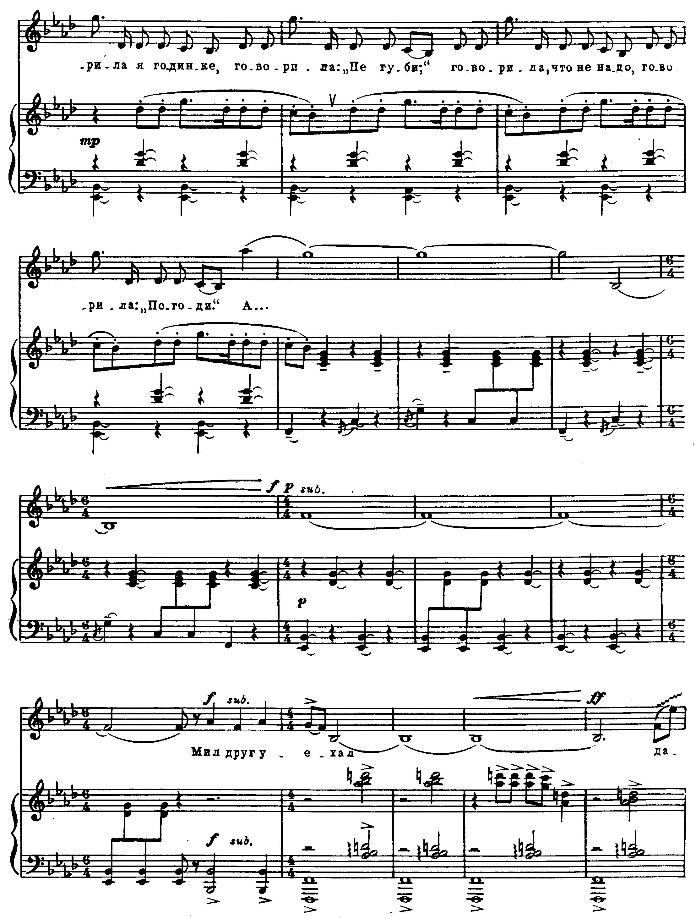 Ноты к песне Страдальная