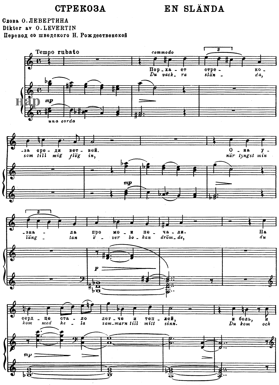 Ноты к песне Стрекоза