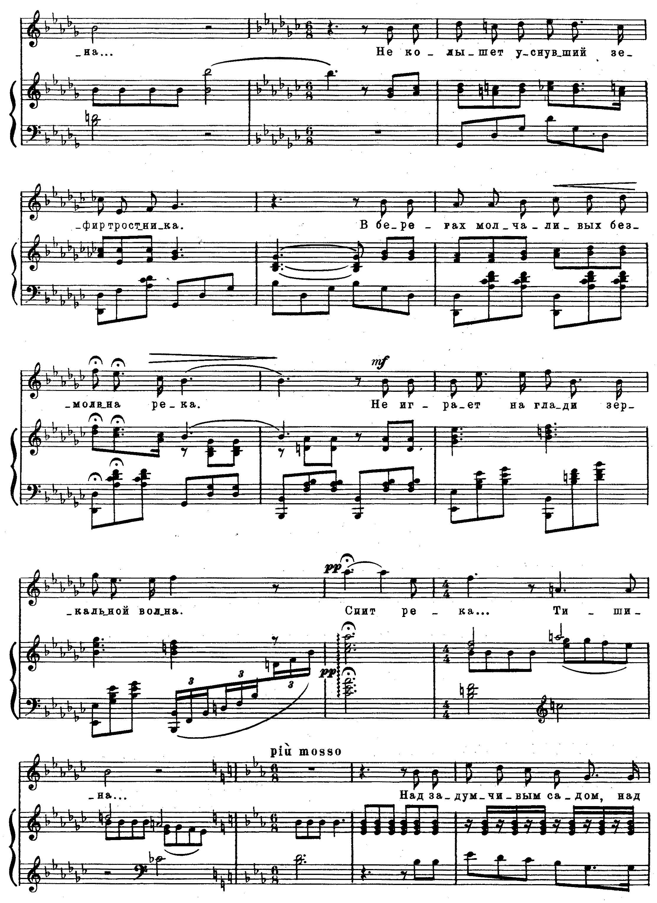 Ноты к песне Тишина