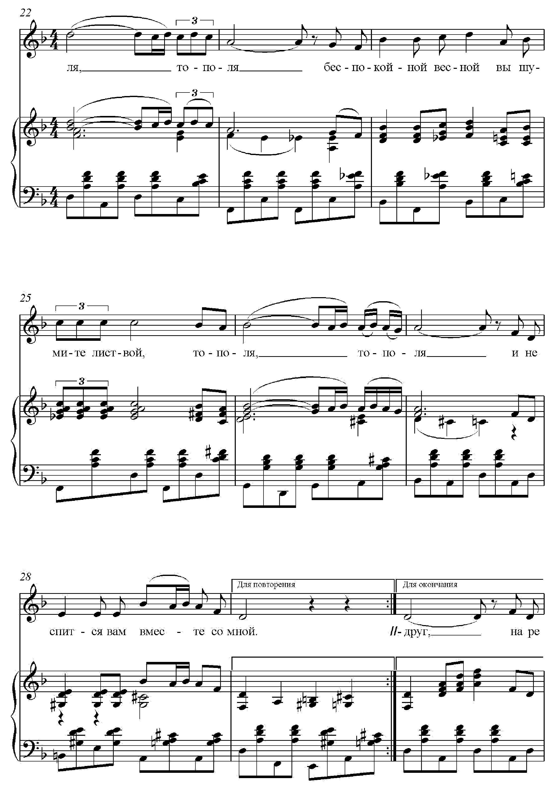 Ноты к песне Тополя