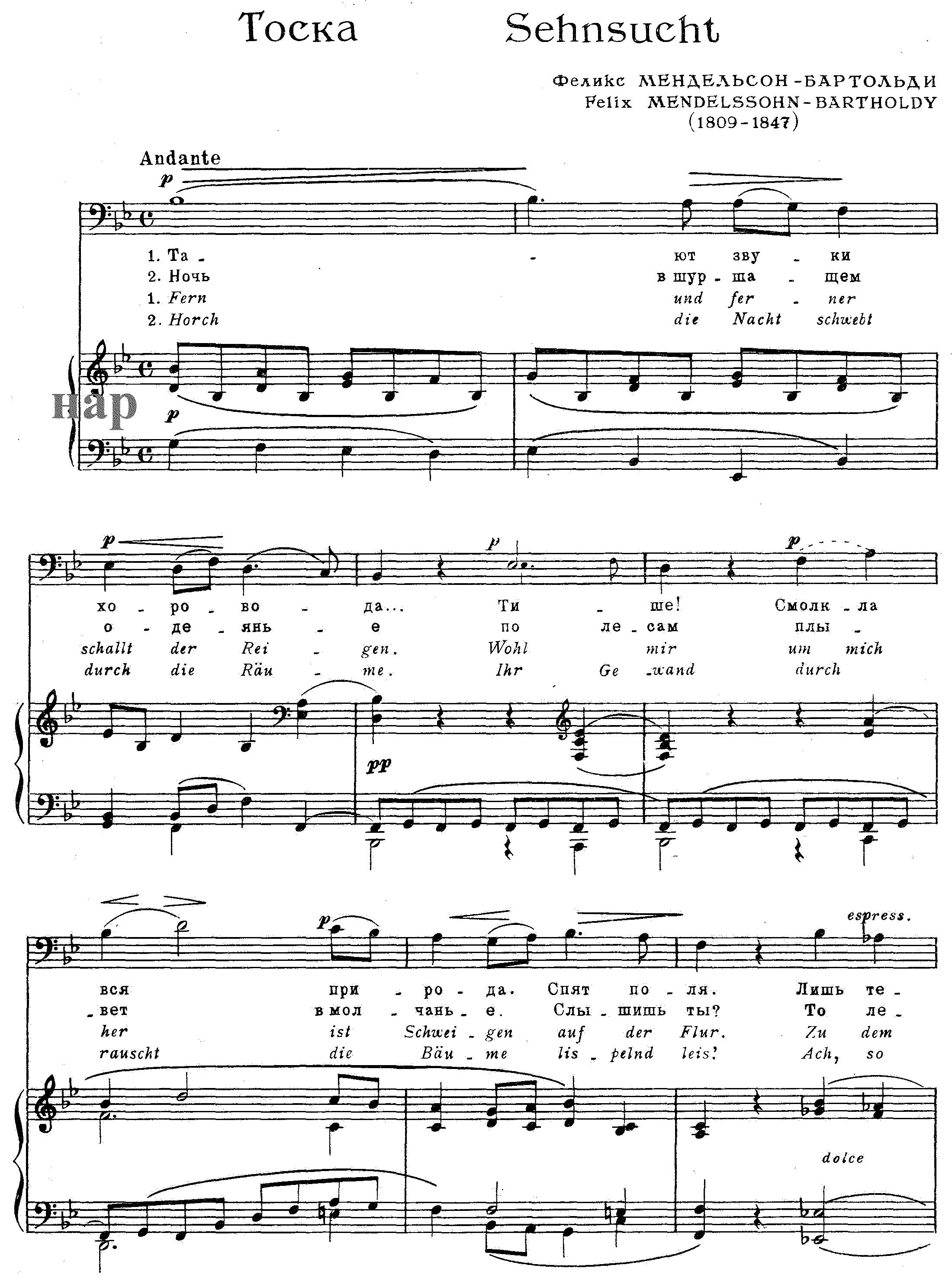 Ноты к песне Тоска