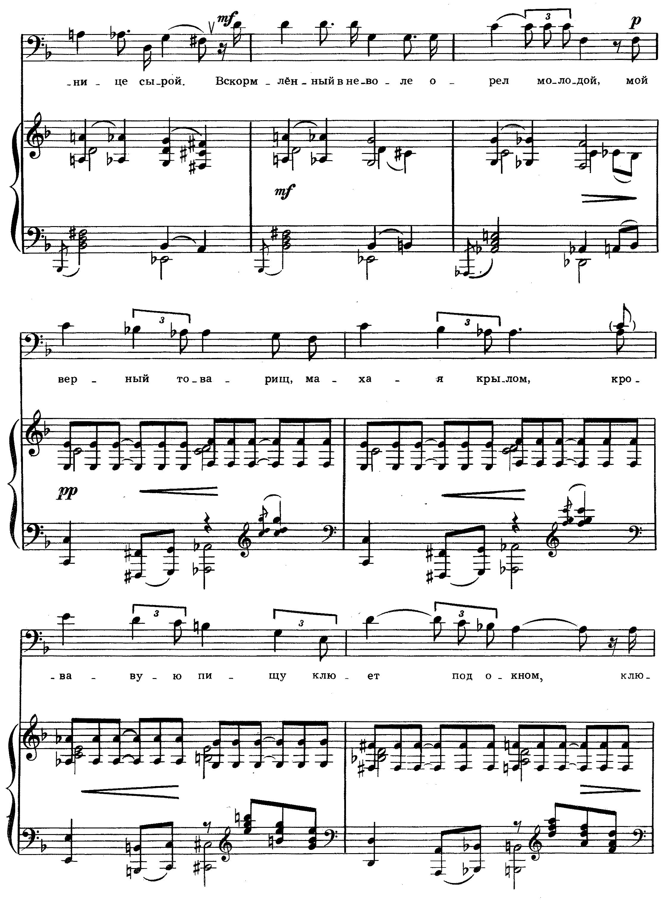 Ноты к песне Узник
