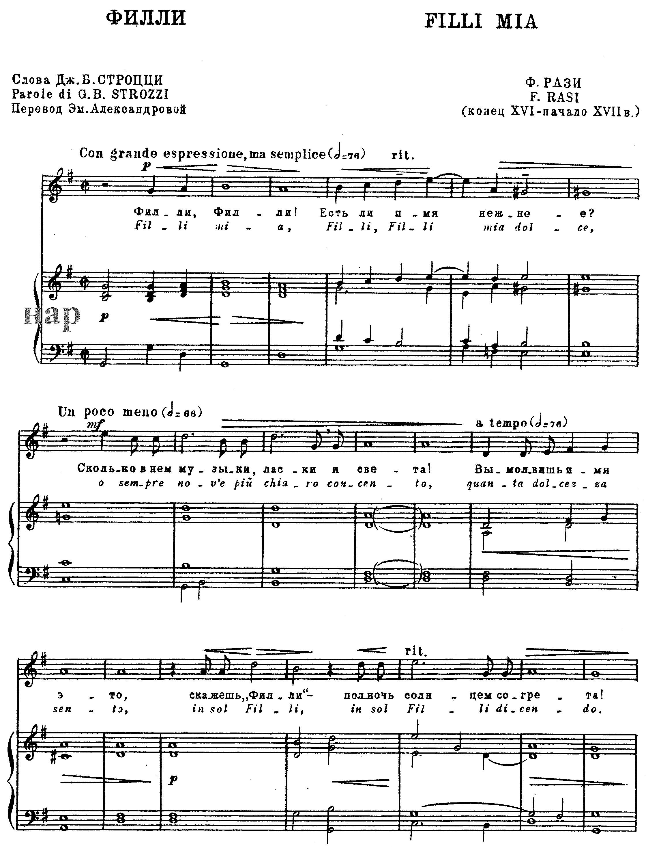 Ноты к песне Филли