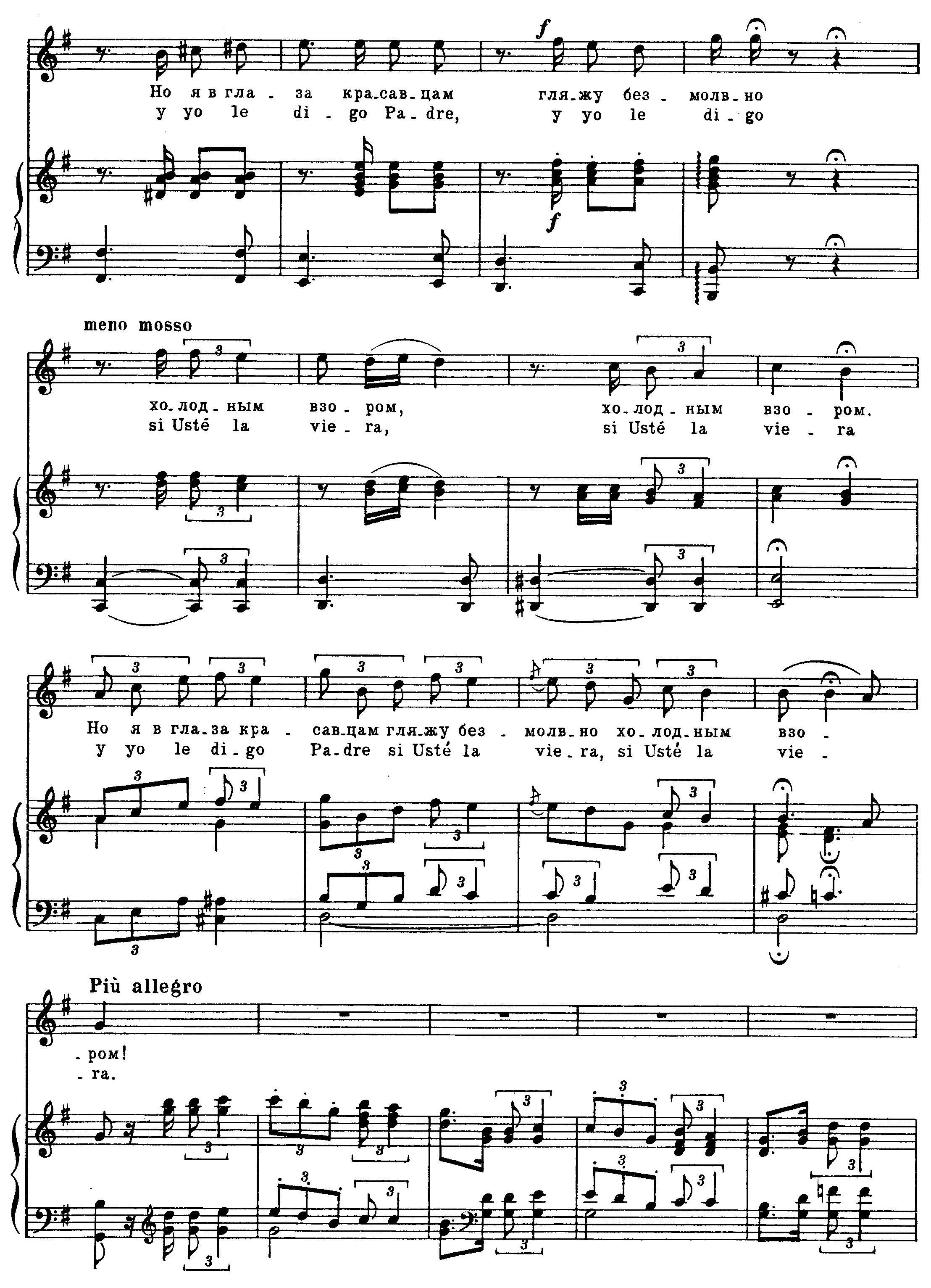 Ноты к песне Хабанера