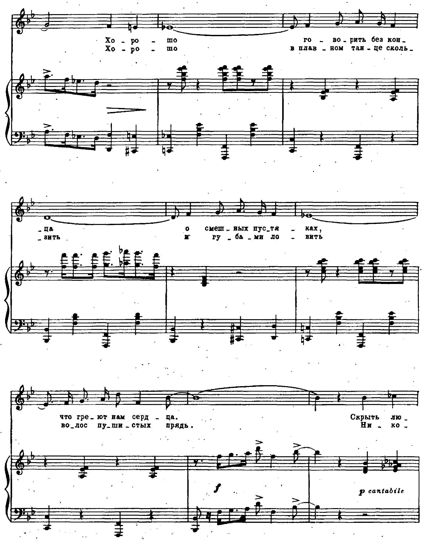 Ноты к песне Хорошо