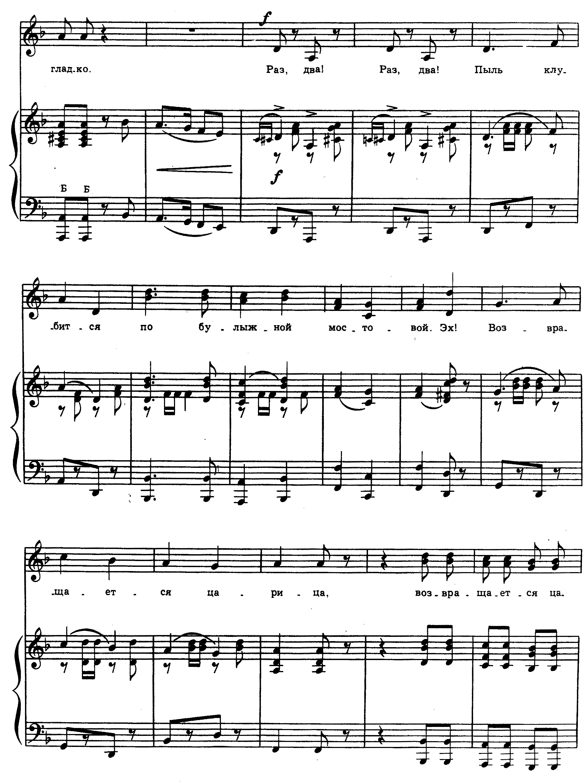 Ноты к песне Царица