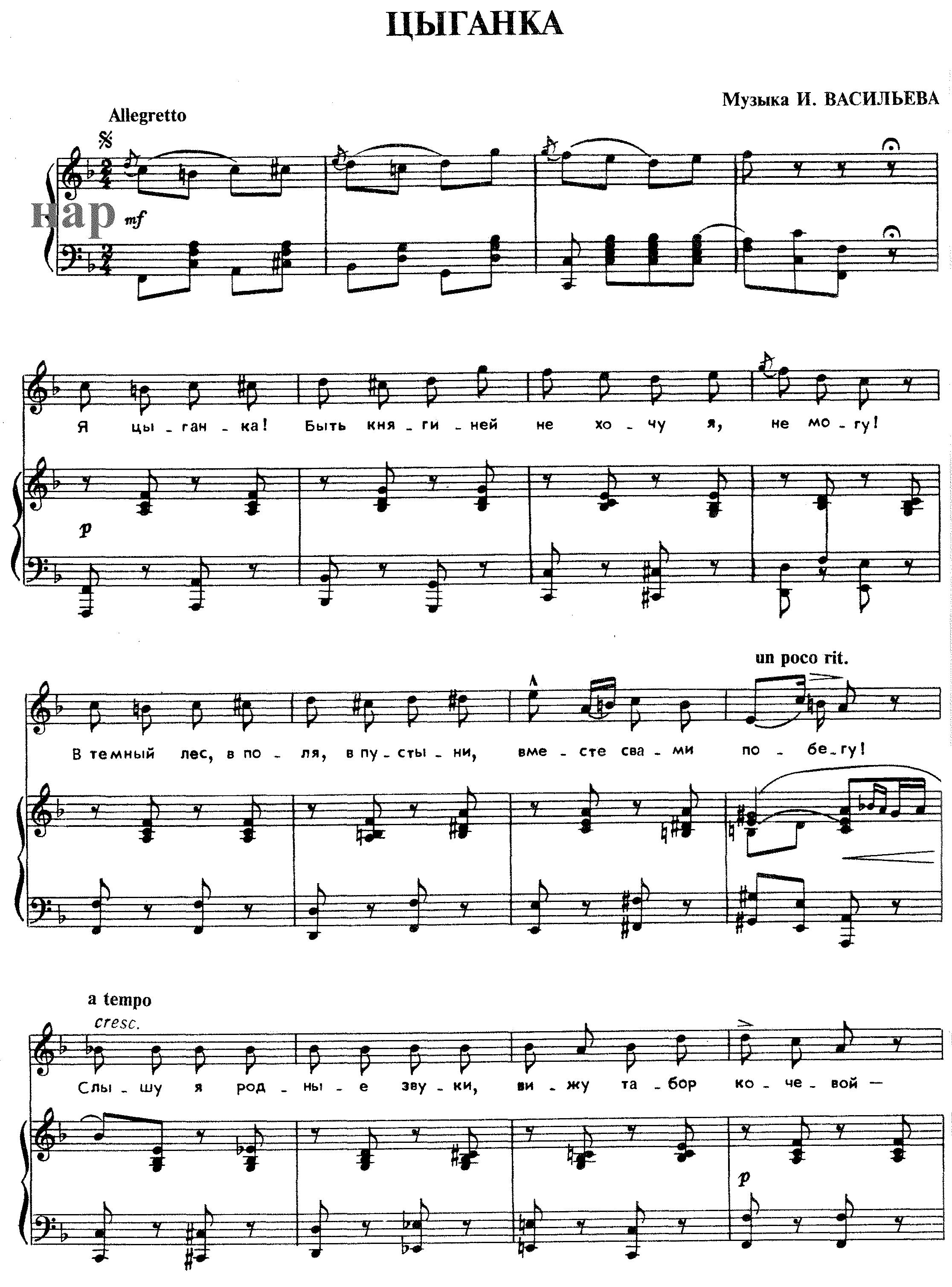 Ноты к песне Цыганка