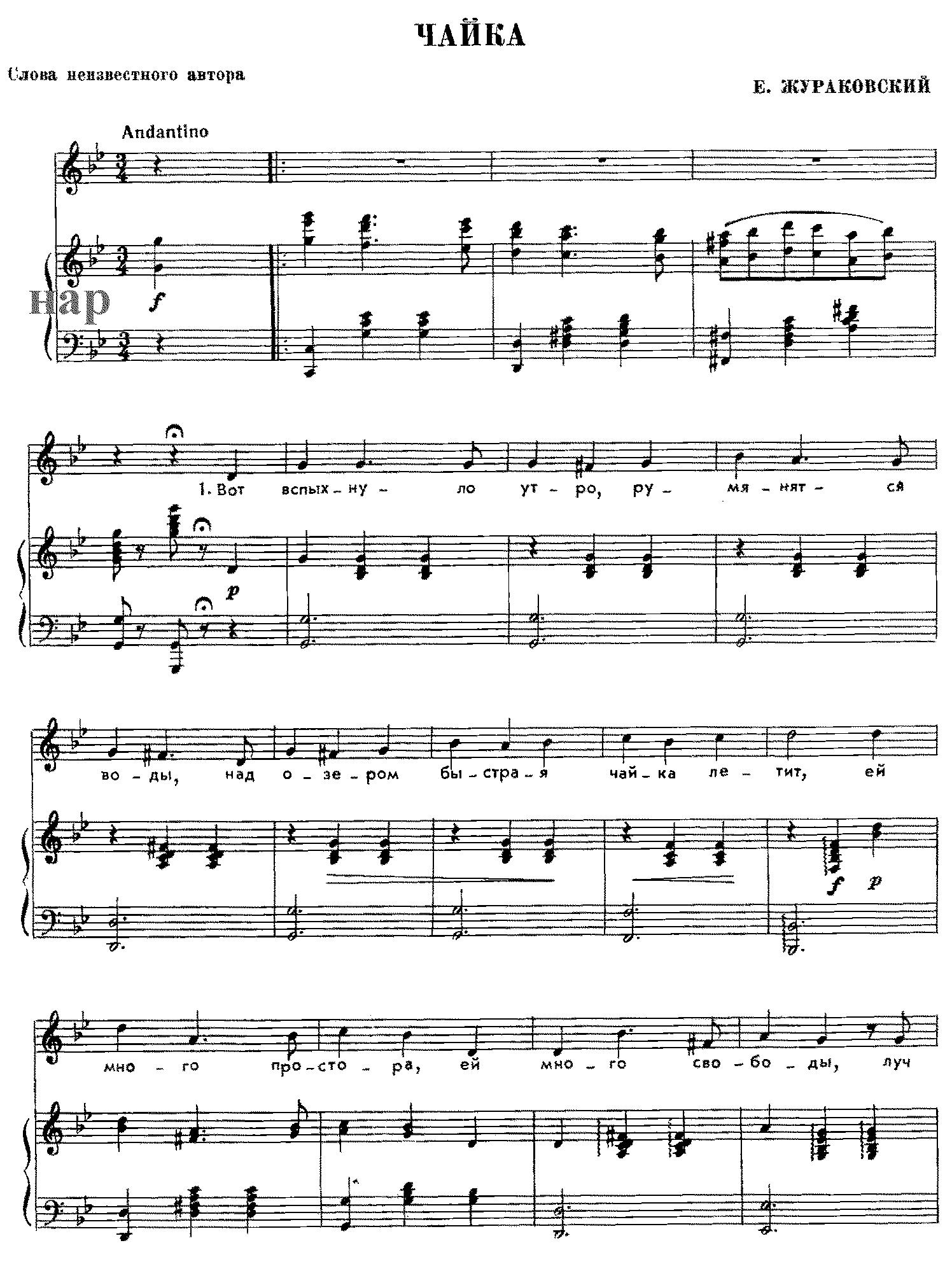 Ноты к песне Чайка