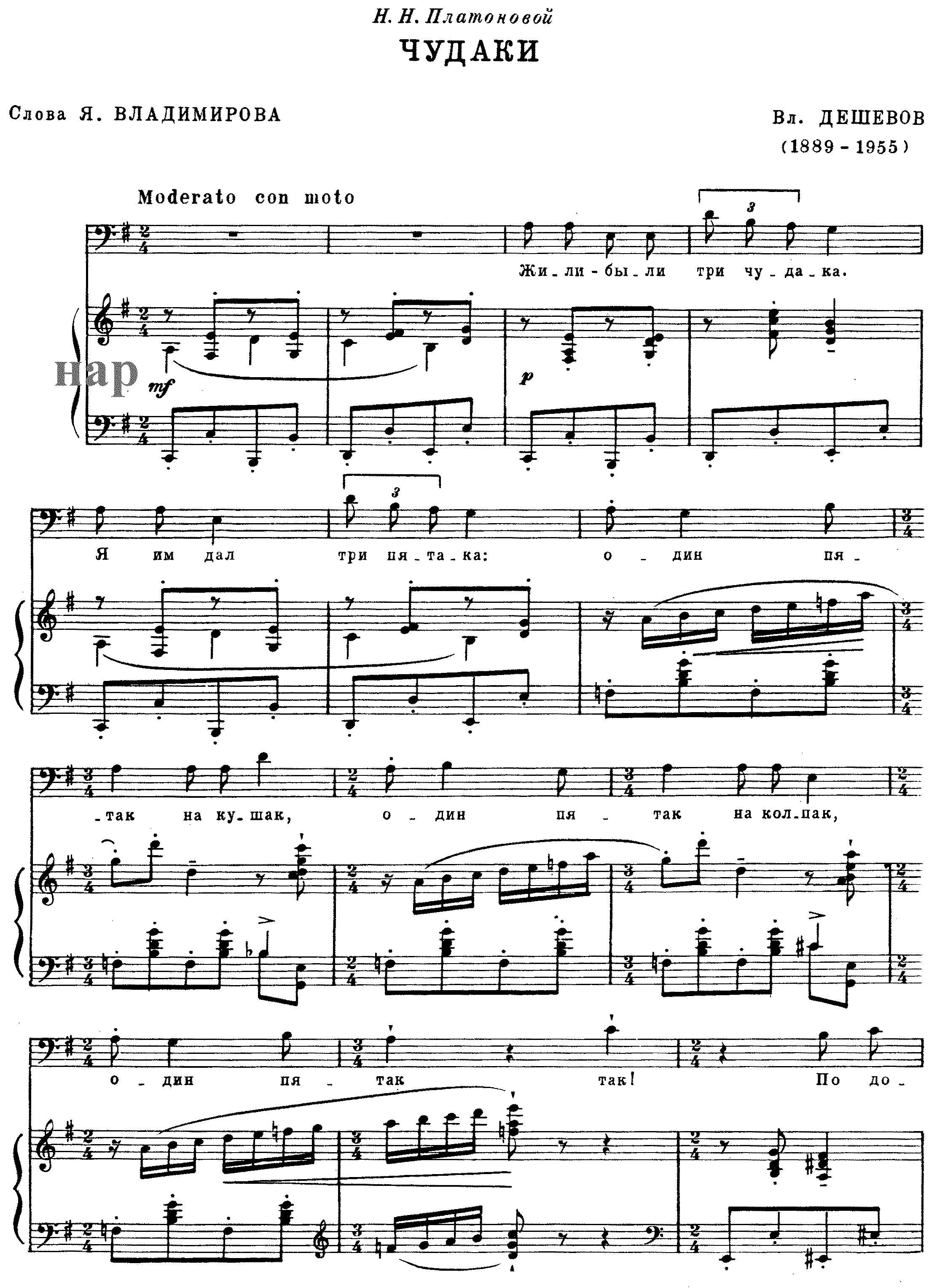 Ноты к песне Чудаки