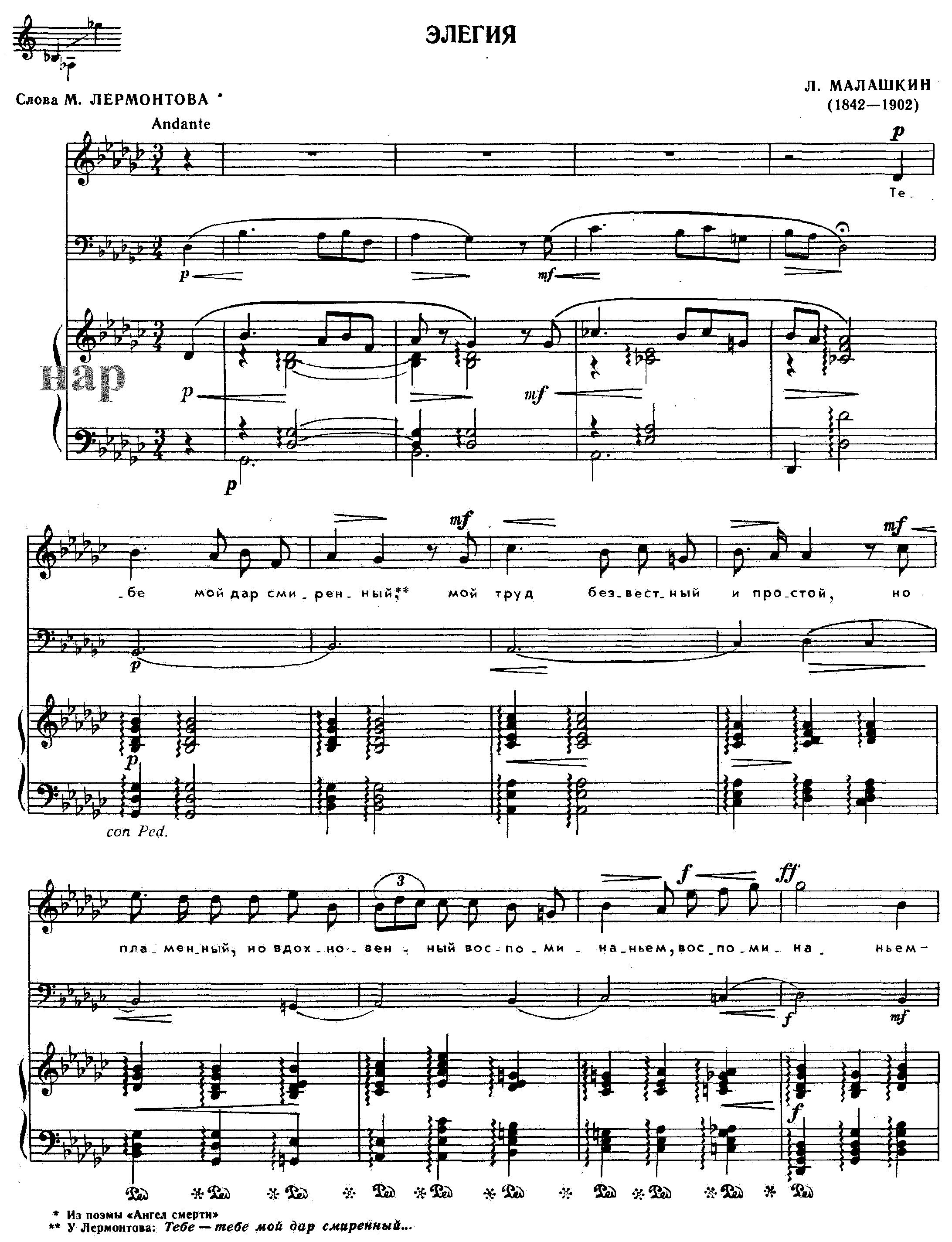 Ноты к песне Элегия